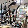 طرح فصلی فروش کتاب