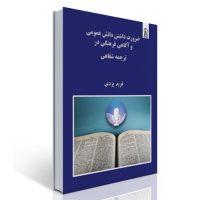 ضرورت داشتن دانش عمومی و آگاهی فرهنگی در ترجمه شفاهی