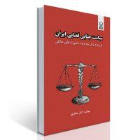 سیاست جنایی قضایی ایران