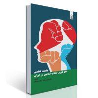 جامعه شناسی شکلگیری انقلاب اسلامی