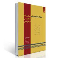 فرهنگ اصطلاحات عامیانه انگلیسی فارسی